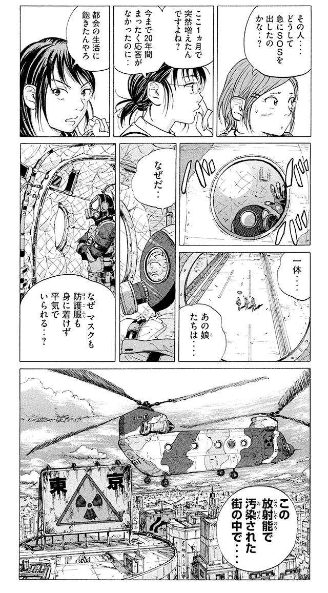 ライアー×ライアー 紹介画像