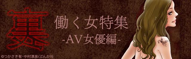 [特集]【裏】働く女特集_AV女優編