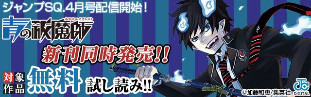 ジャンプSQ.4月号発売!青の祓魔師コミックス新刊&表紙記念キャンペーン