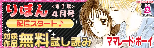 りぼん電子版配信キャンペーン