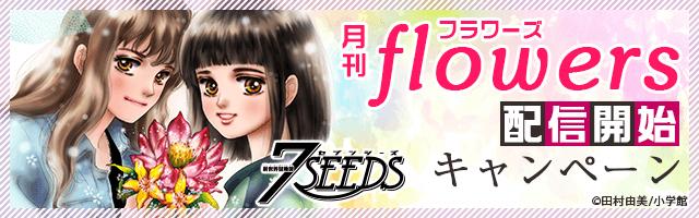 月刊flowers配信開始!キャンペーン
