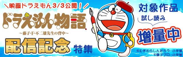[キャンペーン]映画ドラえもん3/3公開!『ドラえもん物語』配信記念!!特集