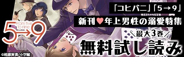 [キャンペーン]「コヒバニ」「5→9」新刊▼(ハート)年上男性の溺愛特集