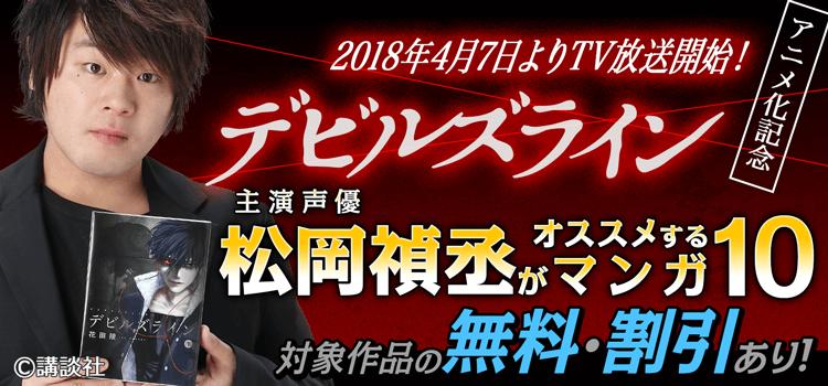 『デビルズライン』アニメ化記念!主演声優・松岡禎丞がオススメするマンガ10