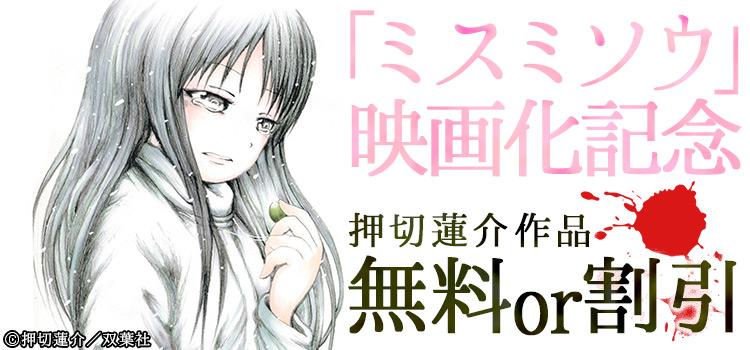 祝!「不倫食堂」実写ドラマ化!食欲or色欲漫画キャンペーン