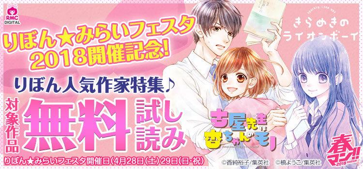 りぼん★みらいフェスタ2018開催記念!