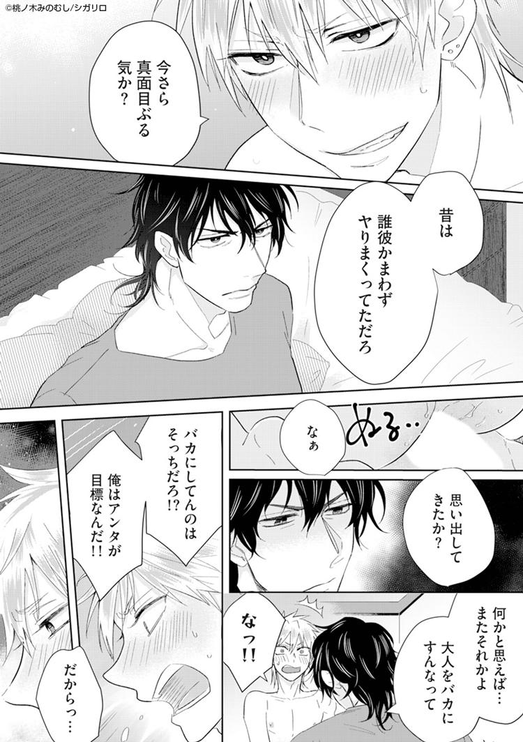 愛してくれなきゃブッ殺す!!!紹介画像