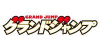 グランドジャンプ