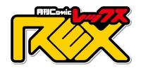 コミックREX