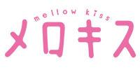メロキス-mellow kiss-