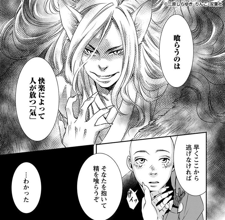 九尾の狐となまぐさ坊主 【電子コミック限定特典付き】 紹介画像
