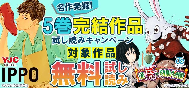 名作発掘!5巻完結作品試し読みキャンペーン!第2弾