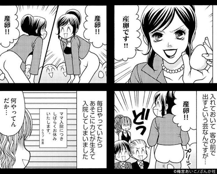 【閲覧注意】風俗嬢のリアルな話~梅宮あいこ編~