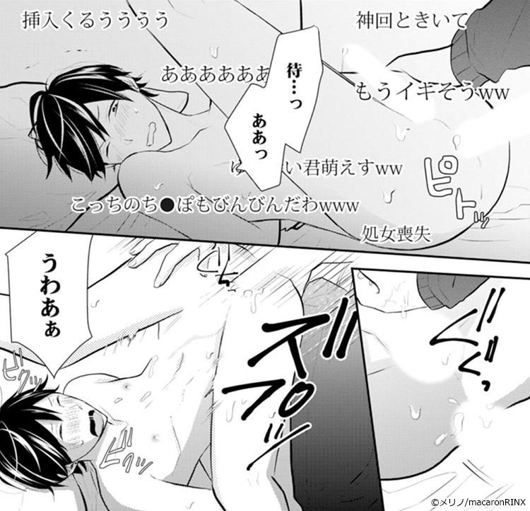 ヌコヌコ♂動画~ガチイキ強制〈生〉配信!!~