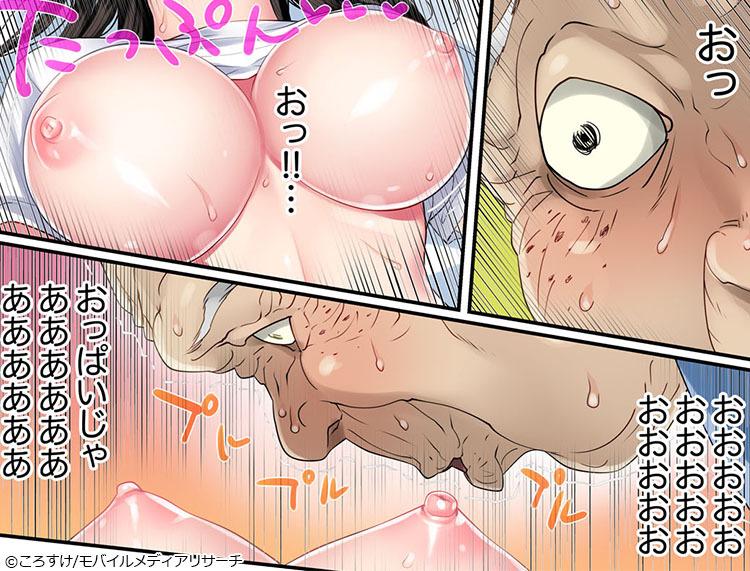 歪んだ復讐セックス~少女の蜜奥まで捻じ込まれて…!