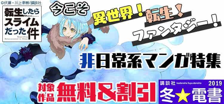<冬☆電書_2週目>今こそ異世界!転生!!ファンタジー!!非日常系マンガ特集
