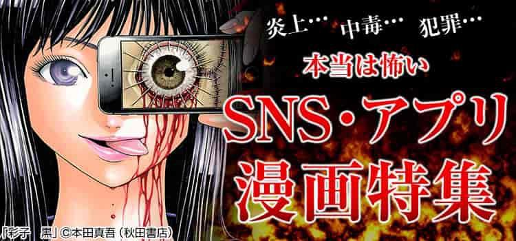 本当は怖い SNS・アプリ漫画特集