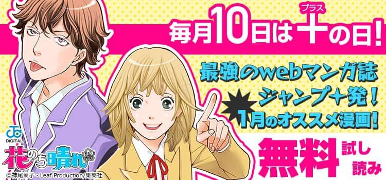 【毎月10日は+の日!】最強のwebマンガ誌ジャンプ+発!1月のオススメ漫画!