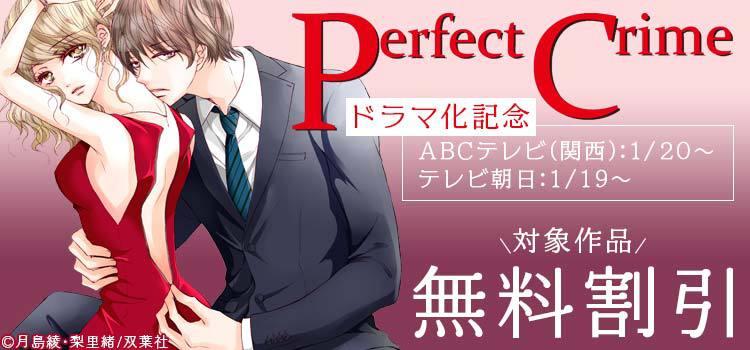 「Perfect Crime」ドラマ化記念 原作コミックス・著者既刊【2巻無料&最大80%OFF&セット最大50%OFF】