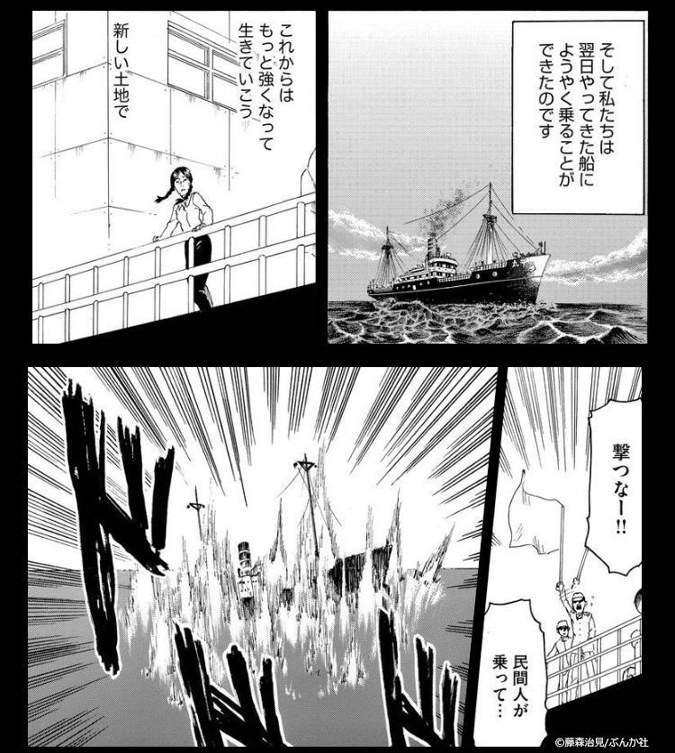 攻撃されてしまうハナたちの船
