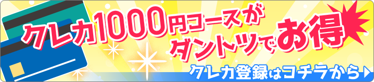 クレカ1000円コースがダントツでお得