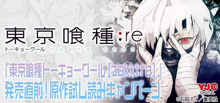 『東京喰種トーキョーグール[zakki:re]』発売直前!原作試し読みキャンペーン