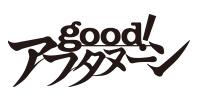 good!アフタヌーン