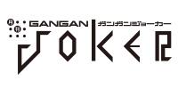 デジタル版月刊ガンガンJOKER