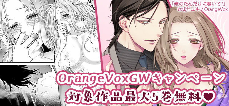 OrangeVoxGWキャンペーン