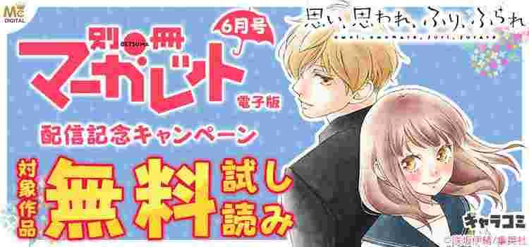 『別冊マーガレット 電子版 6月号』配信キャンペーン