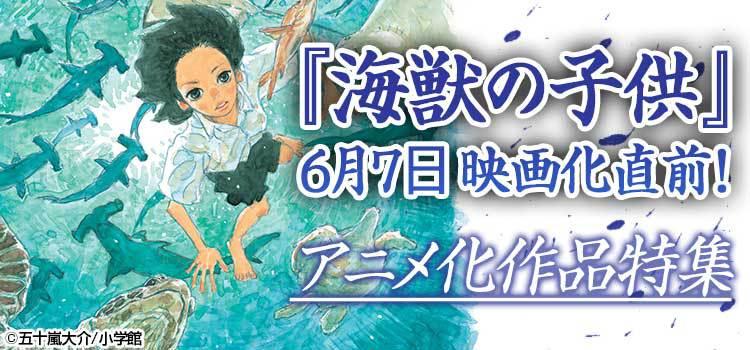 『海獣の子供』6.7映画化直前!アニメ化作品特集