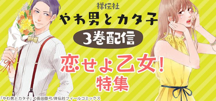 やわ男とカタ子3巻配信!恋せよ乙女!特集