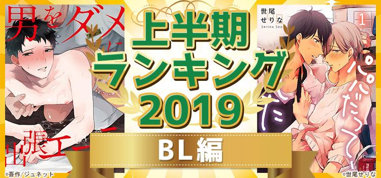 2019年上半期ランキング特集 [BL編]