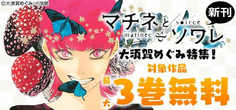 「マチネとソワレ」新刊!大須賀めぐみ特集!