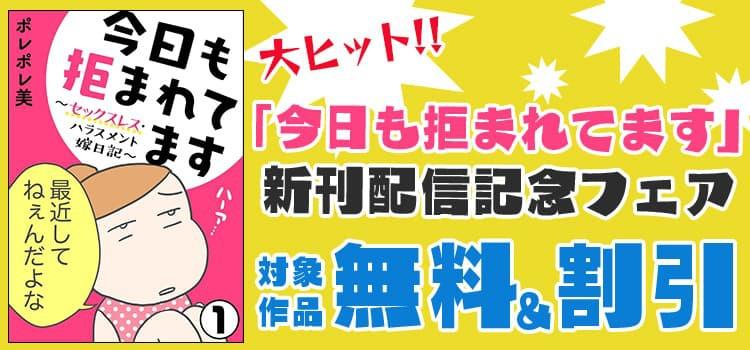 大ヒット!!「今日も拒まれてます」新刊配信記念フェア 無料&100円&半額!