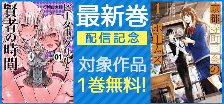 「京都寺町三条のホームズ(コミック版)」「ピーター・グリルと賢者の時間」最新巻配信記念