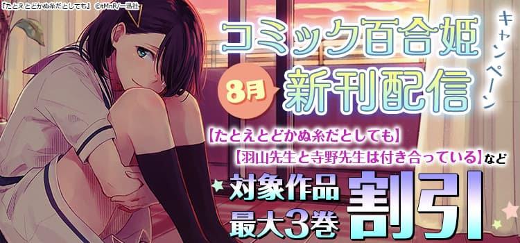 コミック百合姫 8月新刊配信キャンペーン