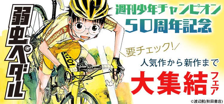 週刊少年チャンピオン50周年記念 要チェック!人気作から新作まで大集結!フェア