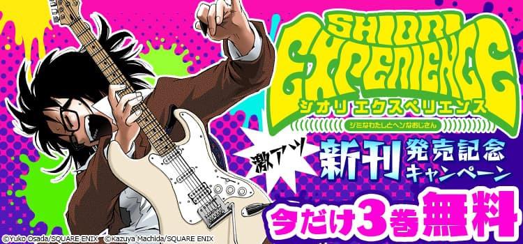 「SHIORI EXPERIENCE ジミなわたしとヘンなおじさん」激アツ新刊発売記念キャンペーン