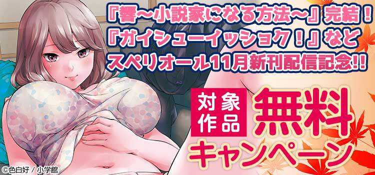 『響~小説家になる方法~』完結!『ガイシューイッショク!』など スペリオール11月新刊配信記念