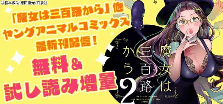 「魔女は三百路から」他ヤングアニマルコミックス最新刊配信!無料&試し読み増量