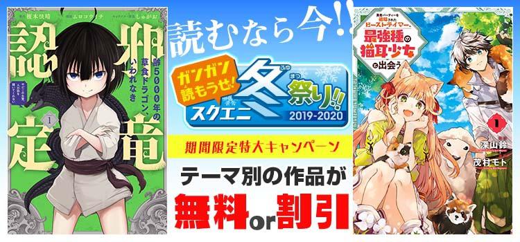 ガンガン読もうぜ!スクエニ冬祭り2019→2020