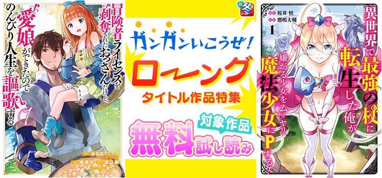 【ガンガン読もうぜ!スクエニ冬祭り!! 2019→2020】⑦ガンガンいこうぜ!ロ~~~~~~~ングタイトル作品特集