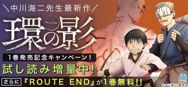 中川海二先生最新作 『環の影』1巻発売記念キャンペーン!