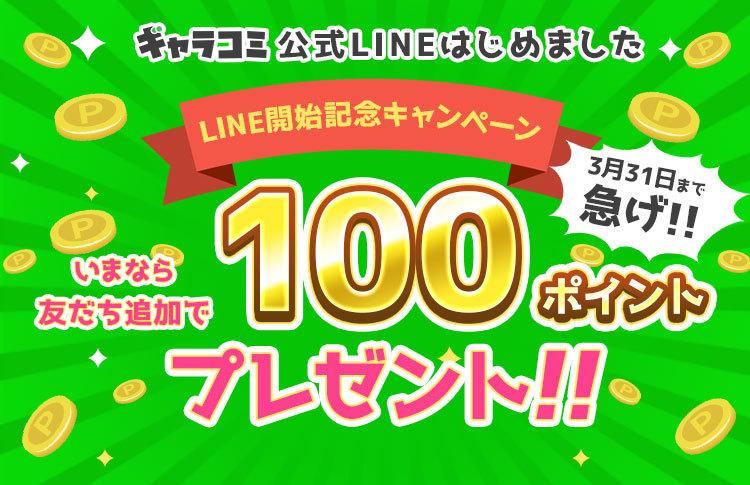 LINE開始記念キャンペーン