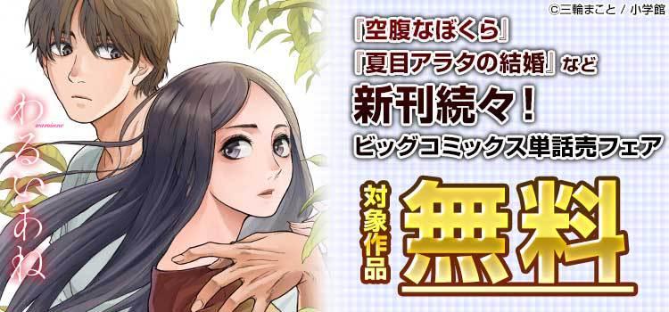 『空腹なぼくら』『夏目アラタの結婚』など新刊続々!ビッグコミックス単話売フェア