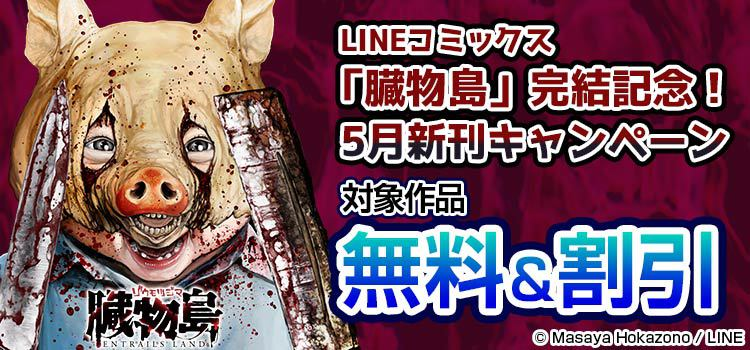 LINEコミックス「臓物島」完結記念!5月新刊キャンペーン