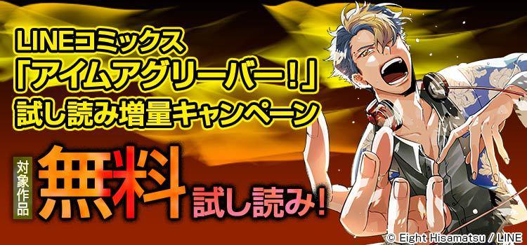 LINEコミックス「アイムアグリーバー!」試し読み増量キャンペーン