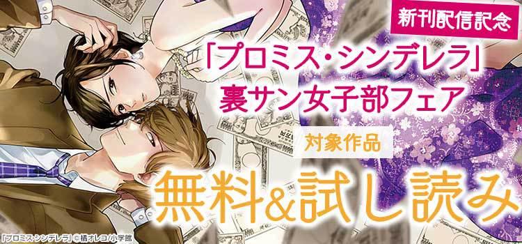 「プロミス・シンデレラ」新刊配信記念!裏サン女子部フェア