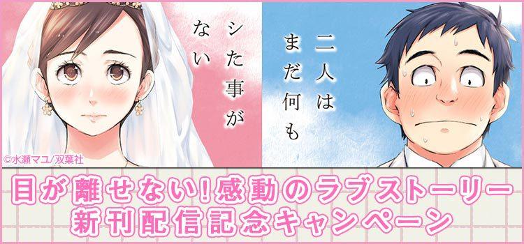 目が離せない!感動のラブストーリー新刊配信記念キャンペーン